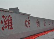 潍坊创业大学公开招聘5人 待遇按事业单位标准执行