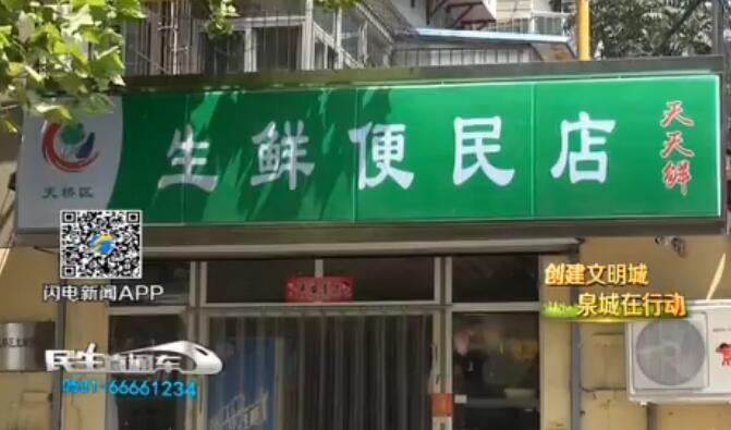 小商贩没了便利店来了,济南天桥区路边摊进店补贴1.5万