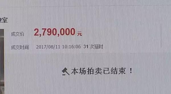 治老赖有招!济南天桥法院279万网上拍卖老赖房产