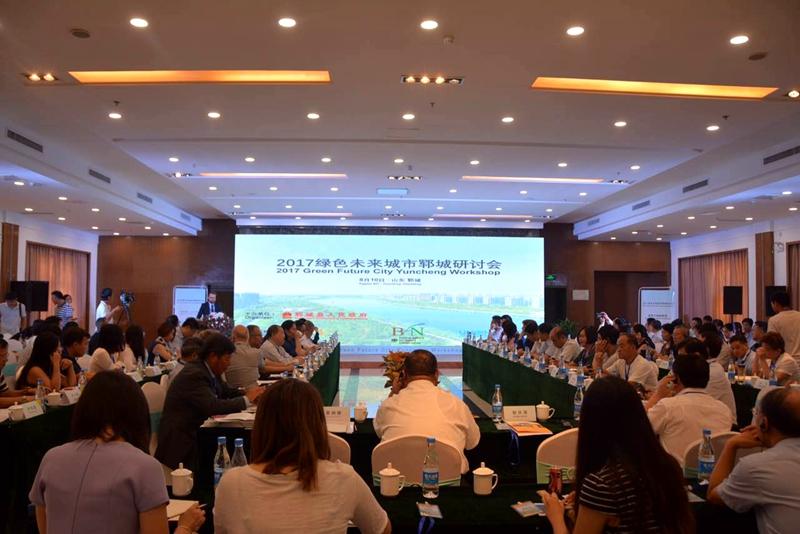 2017绿色未来城市郓城研讨会举行