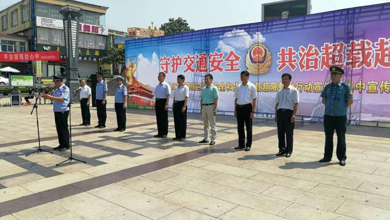 枣庄市交通安全和货车超载超限整治行动集中宣传启动