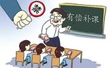 聊城曝光5起在职教师有偿补课查处案例