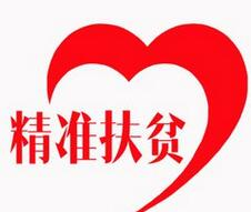 """日照五莲县残联""""三依托""""构建贫困残疾人精准扶贫产业链"""