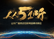 """山东广电新媒体平台再添新成员 广播音频客户端""""51听""""上线"""
