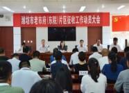 潍坊启动老市府片区征收工作 全力打造民心工程
