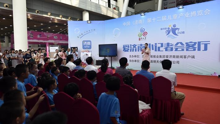 """一场儿童产业的""""盛宴"""" 第十二届儿童产业博览会在济南开幕"""