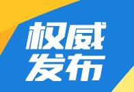 中央环保督察组向山东省转办第二批信访件89件