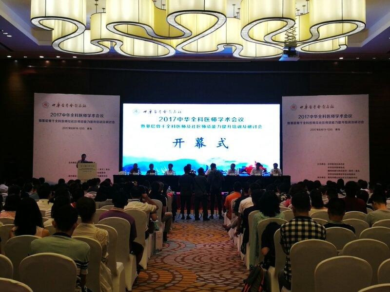 助力家庭医生签约 中华全科医师学术会议在青岛举行