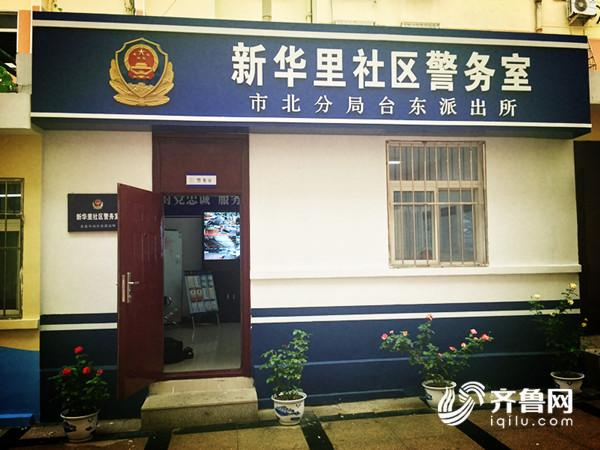 青岛市北区的新华里社区试点了包含了警务接待室,心理咨询室,微型消防