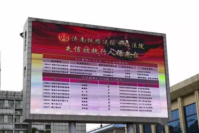 79秒 | 法院喊你来还钱!济南火车站24小时播老赖名单
