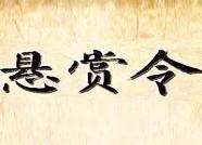 """遇见这12名老赖抓紧举报!安丘法院悬赏""""通缉""""老赖"""