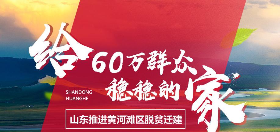 《山东省黄河滩区居民迁建规划》正式获批!60万滩区居民将梦圆新城