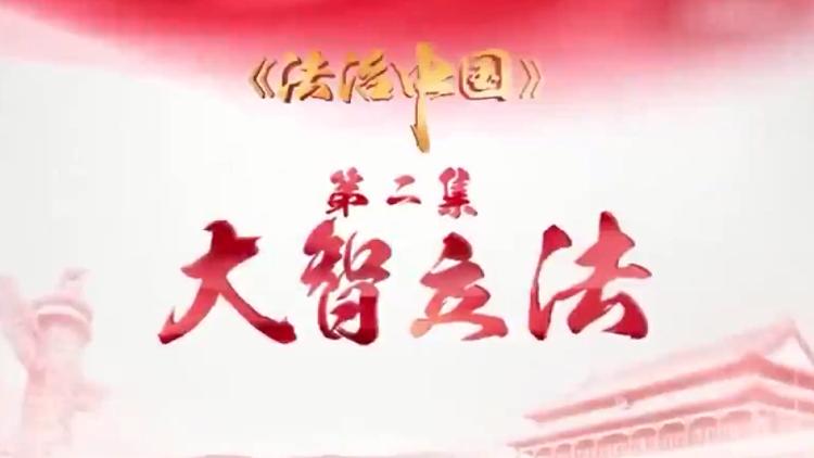 预告丨19日晚闪电新闻同步直播《法治中国》第二集