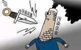 冠县:环保底线寸步不让 上半年办理行政移送案件15起