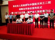 抢抓新旧动能转换主动权 潍坊寿光打造军民融合产业园