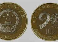 潍坊即将公开发行建军90周年普通纪念币 共发150万枚
