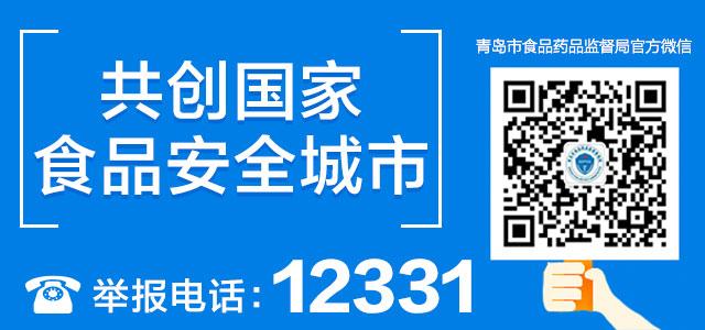青岛推食品生产企业公开评价 不合格将纳入不良记管理