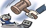 冠县制定环境违法行为有奖举报制度 举报热线24小时畅通