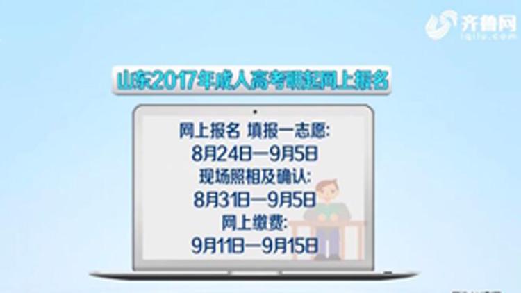 山东2017年成人高考24日起网上报名