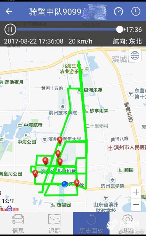 """【滨州】交警""""工作时间公园内休息"""" ?真相到底如何?"""