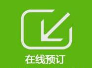 济南三类房产交易可网上预约办理,工作日每天36个预约号