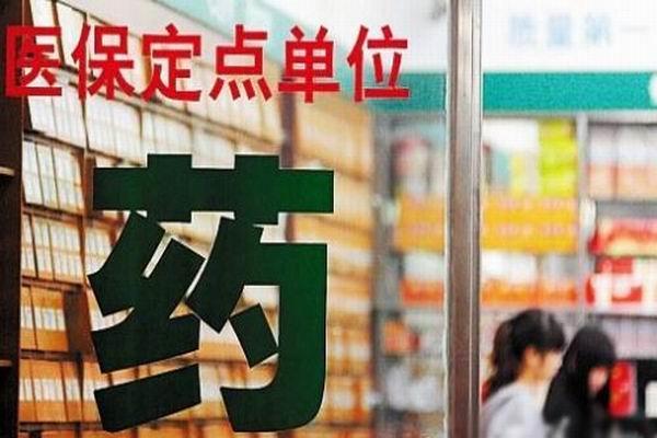 便民利民!山东省直拟新增260家协议管理零售药店