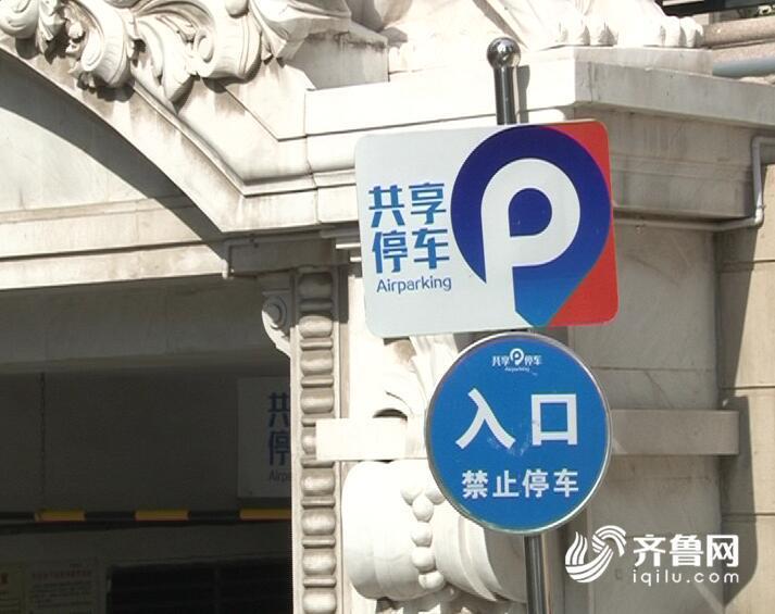 """青岛出现""""共享车位"""" 有效缓解停车难,共享还能赚停车费"""