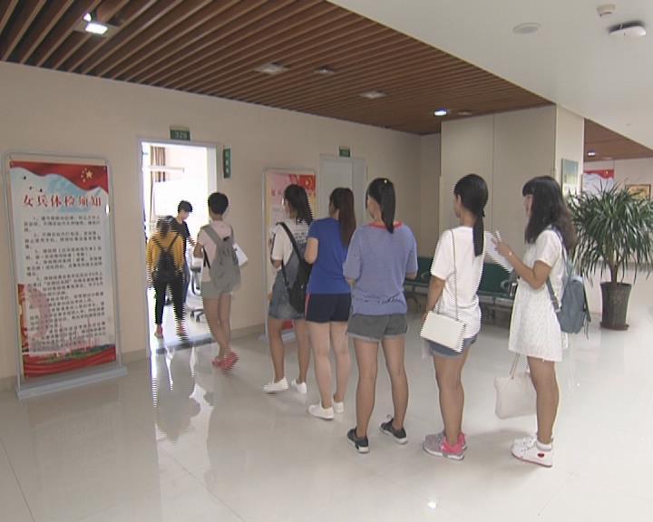 山东2017年女兵体检工作全面展开