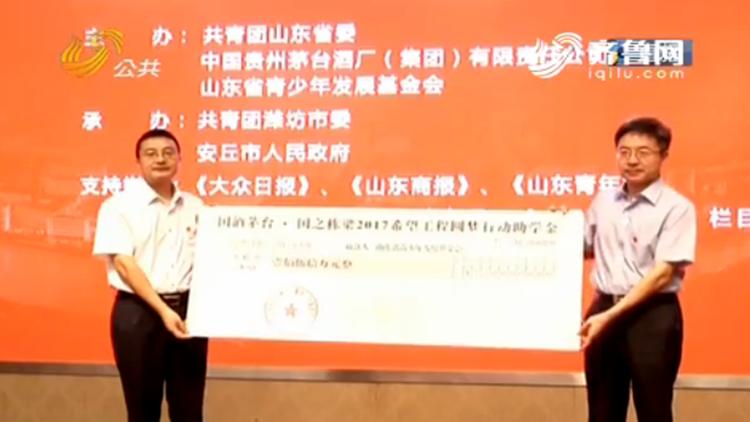 2017山东助学金发放仪式在潍坊举行 300名贫困学子受资助
