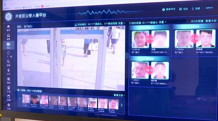 """网上被通缉还敢来喝酒?青岛啤酒节""""人脸对比""""系统抓获逃犯24人"""