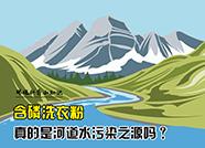 环保科普小知识|含磷洗衣粉真的是河道水污染之源吗?