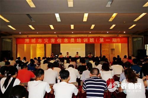 潍坊将举办20期灾害信息员培训班 计划培训3000名灾害信息员