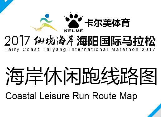 海阳国际马拉松海岸休闲跑线路公布 美景一路伴你行