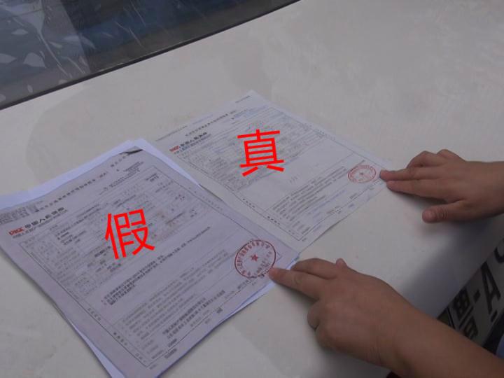 济南男子遇假黄牛200元买来假保单 当场被民警拆穿