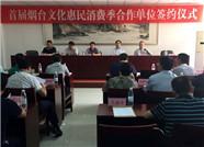首届烟台文化惠民消费季第一批加盟企业集中签约