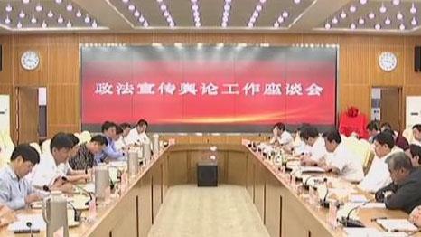 山东省委政法委研究部署政法宣传舆论工作
