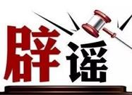 盘点8月谣言:人体有排毒时刻表?济南露纹身不能上街?