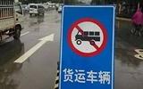 聊城:9月1日起排放不达标的重型柴油货车禁入限行区