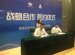 全省首例转化医学战略协议在山东省耳鼻喉医院签署