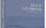 聊城市七位诗人作品入选《2016年山东诗歌年鉴》(附作品)