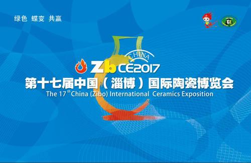 亮点抢先看!围观第十七届中国(淄博)国际陶瓷博览会