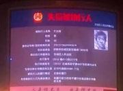 """济南27名""""老赖""""洪楼广场大屏幕滚动播出 看看都有谁"""
