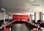 第七届中国书法家协会篆刻委员会工作会议在潍坊召开