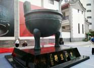 """直径2.8米""""金石之都""""宝鼎落户潍坊 打造金石文化传承基地"""