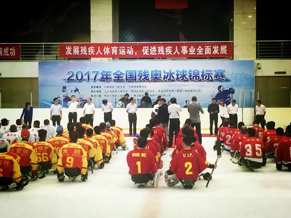 2017年全国残奥冰球锦标赛在青岛开幕