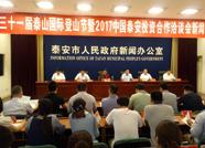 第31届泰山国际登山节暨2017中国泰安投资合作洽谈会9月6日启幕