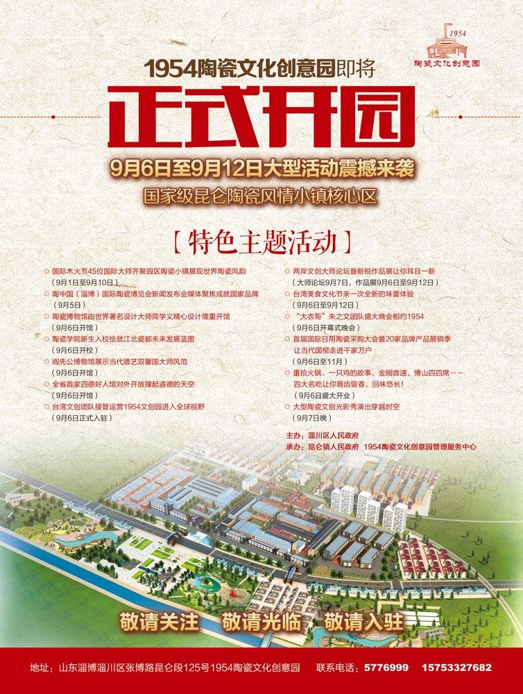 淄川1954陶瓷文创园9月6日开园 期间将举办13项特色活动