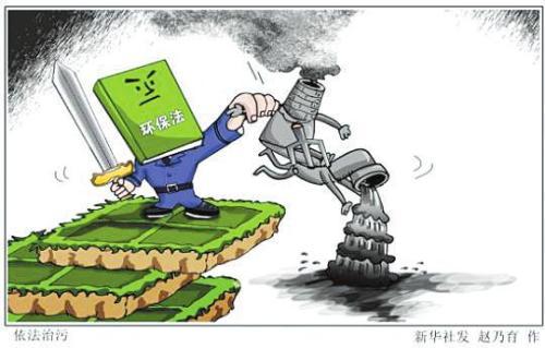 """济南环保局向13 家单位开环保""""罚单""""涉多所驻济高校"""