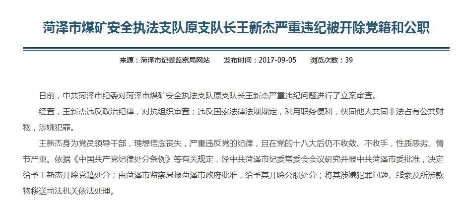 菏泽市煤矿安全执法支队原支队长王新杰严重违纪被开除党籍和公职