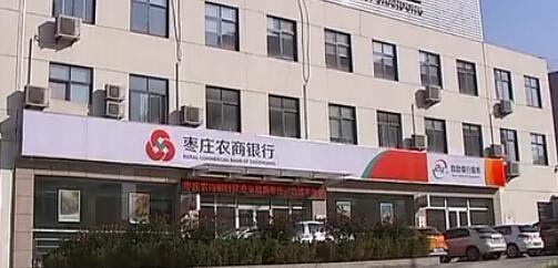 枣庄农商银行违规办理贷款业务 被银监分局罚50万